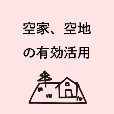 |空き家、空き地の活用